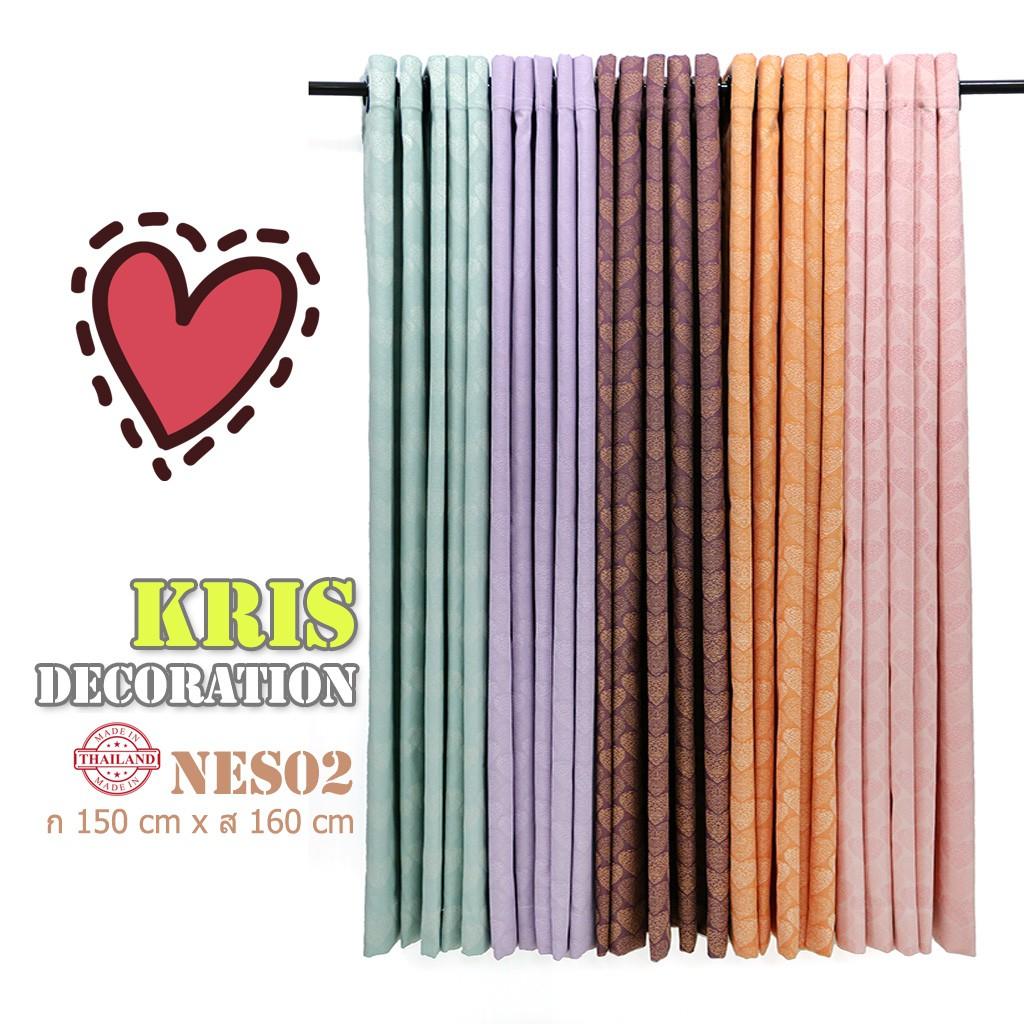 ผ้าม่านสำเร็จรูป ผ้าม่านตาไก่ ลายหัวใจ พื้นสีชมพู สีส้ม สีเขียว สีม่วงอ่อน สีม่วงเข้ม NES02 ขนาด ก 150 x ส 160 ซม.