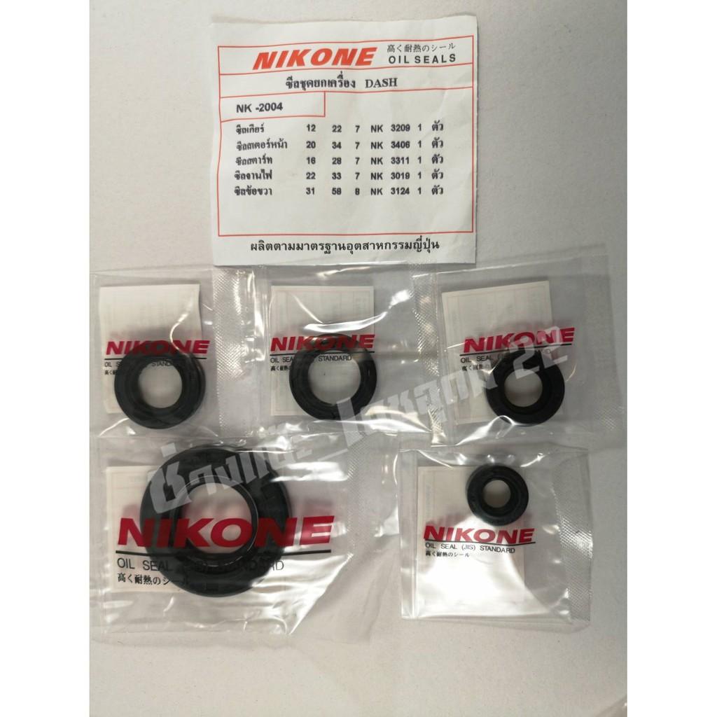ชุดซีลเครื่องอย่างดี NIKONE (Wave110i, DASH,KR150, KSR, KAZE, Wave125 R&S, Wave125i, Sonic, LS, TZR, TZM, BELLE100)