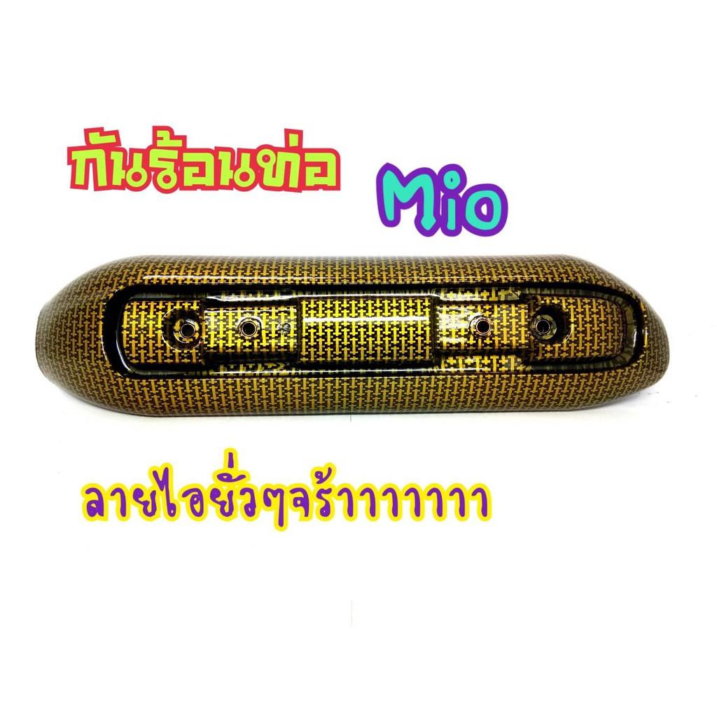 กันร้อนท่อ สำหรับ MIO, FINO (เก่าคาบู),กันร้อนท่อMIO (G07)ไม่มีบัง