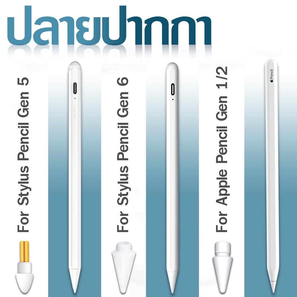 มี3แบบ อะไหล่หัวปากกา Stylus หัวปากกา อะไหล่หัวปากกาสําหรับปากกาไอแพด Apple Pencil tip