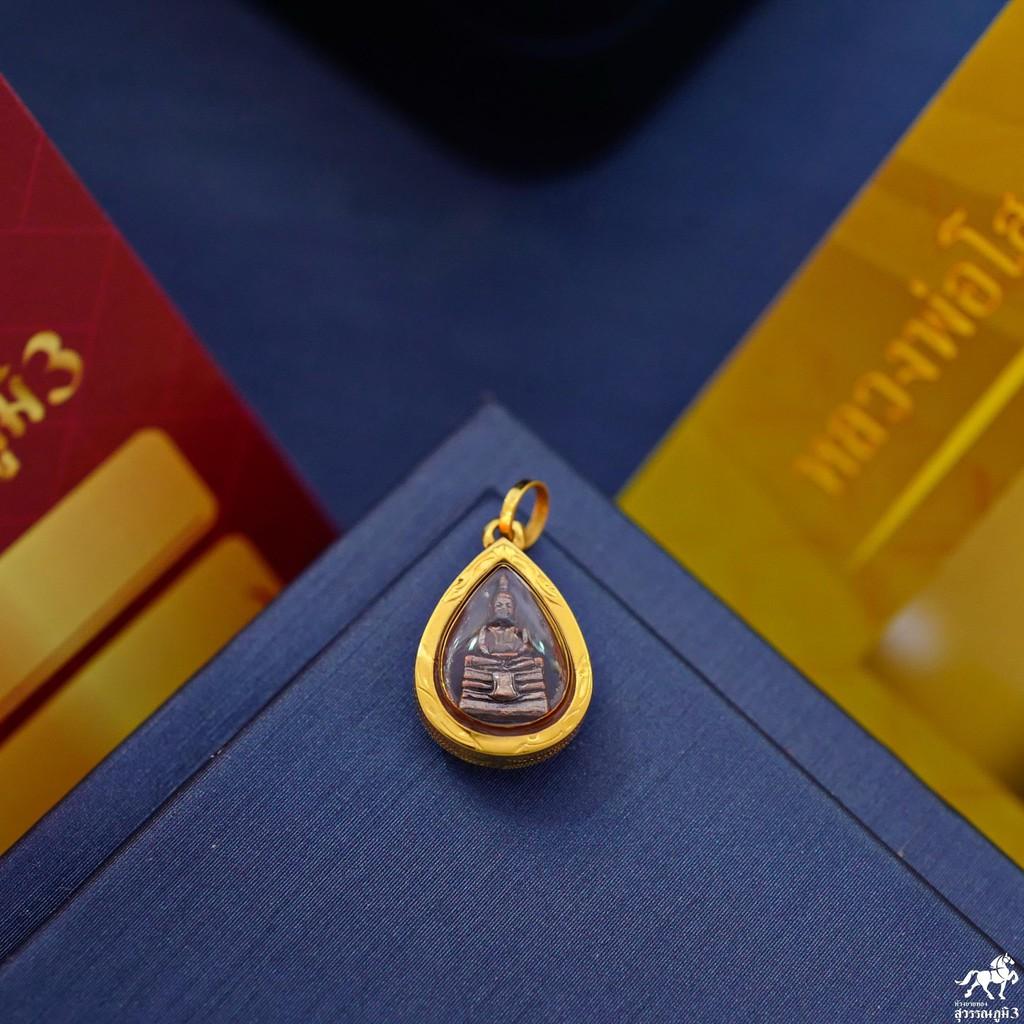 จี้หลวงพ่อโสธร ทรงหยดน้ำ #เนื้่อซาติน จิ๋วสุด เลี่ยมทองแท้ กรอบทอง 90% มีใบรับประกัน พระเลี่ยมทอง ราคาเป็นมิตร  511-0753