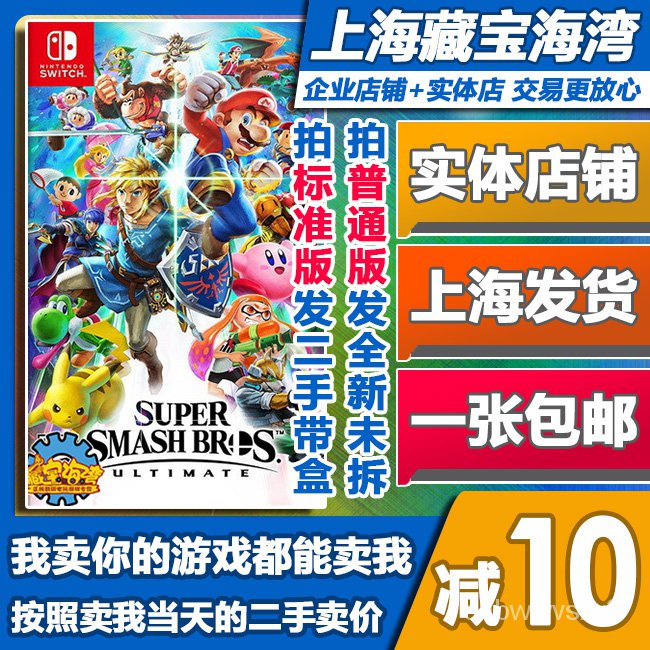 NintendoSwitchเกม NS ความสับสนวุ่นวายของNintendo ฉบับพิเศษ จีน จุดมือสอง