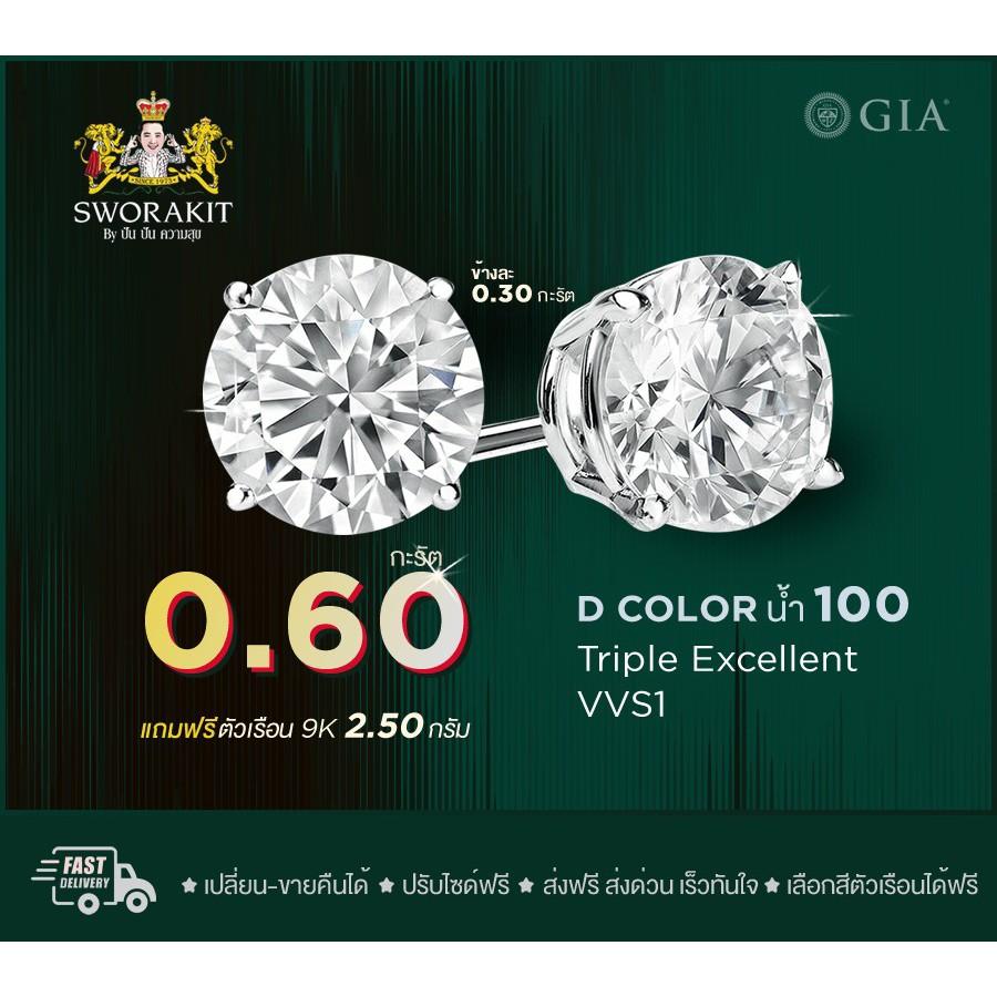 SPK ต่างหูเพชรแท้ เซอร์GIA  2/0.60  (ข้างละ30 ตัง) น้ำ100 3EX VVS1  ทอง(9K) 2.50  กรัม ฟรีเรือนทอง หรือ ทองคำขาว