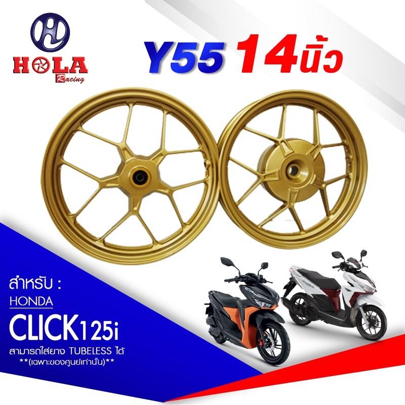 ล้อแม็ก PCX,Click125i สีทอง พร้อมใส่ ราคาส่ง