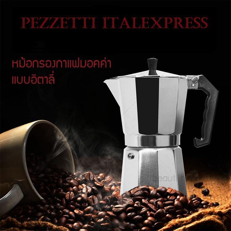 เครื่องชงกาแฟสด  ถูกที่สุด ☕☕[MOKA POT]หม้อต้มกาแฟ เครื่องชงกาแฟสด เครื่องทำกาแฟสด [รุ่น PEZZETTI italexpress]☕☕ โปรโมชั