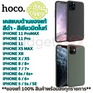Review Hoco งานแท้ 100% เคสแบบด้าน For iPhone 11ProMAX/ 11Pro/ 11/ SE2 / XS MAX / XR / XS / X / 8+/7+/8/7/6s+/6+/6s/SE/5s / 5