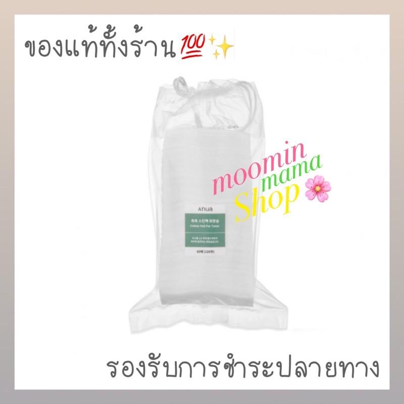 [ฉลากไทย/ฉลากเกา] Anua Cotton Pad For Toner 60คู่/120แผ่น (สำลีเกาหลี/สำลีพี่จุน)
