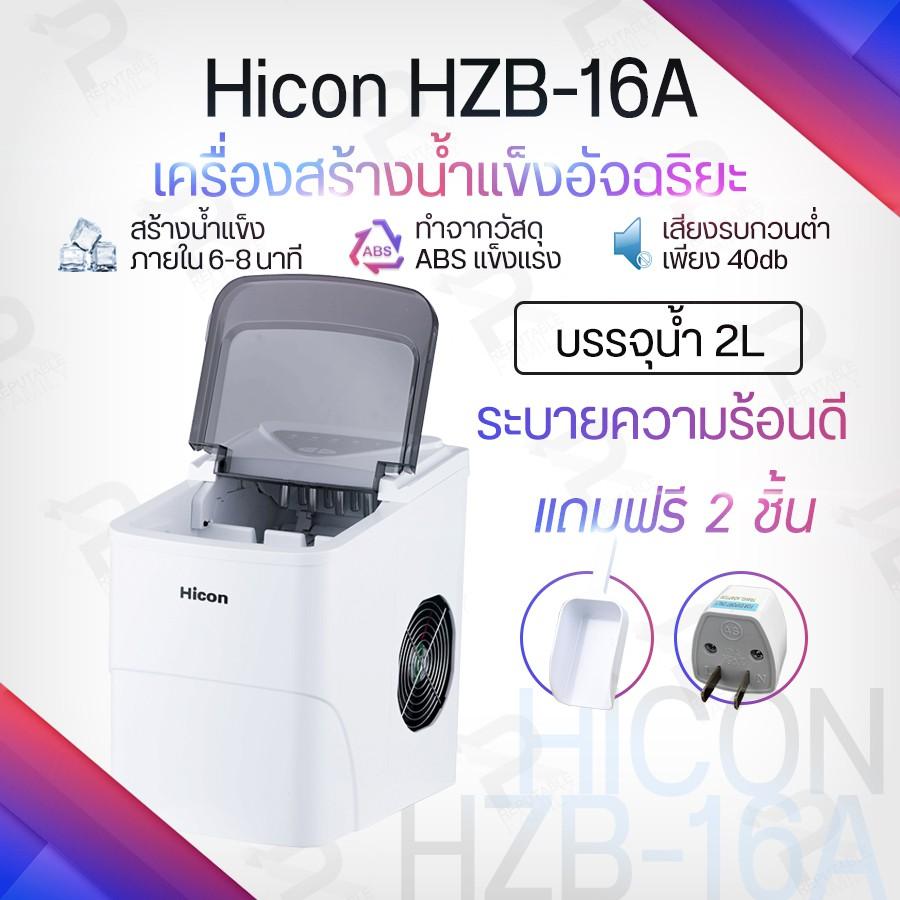 Hicon HZB-16A Ice Maker เครื่องผลิตน้ำแข็ง เครื่องทำน้ำแข็ง เครื่องทำน้ำแข็งก้อนแถมฟรีที่ตักน้ำแข็ง และปลั๊กแปลง