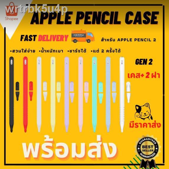 🔥Hot🔥[พร้อมส่ง] เคสซิลิโคนปากกา Apple Pencil 2 ซิลิโคนถนอมปากกา Case ราคาถูก ส่งจากไทย