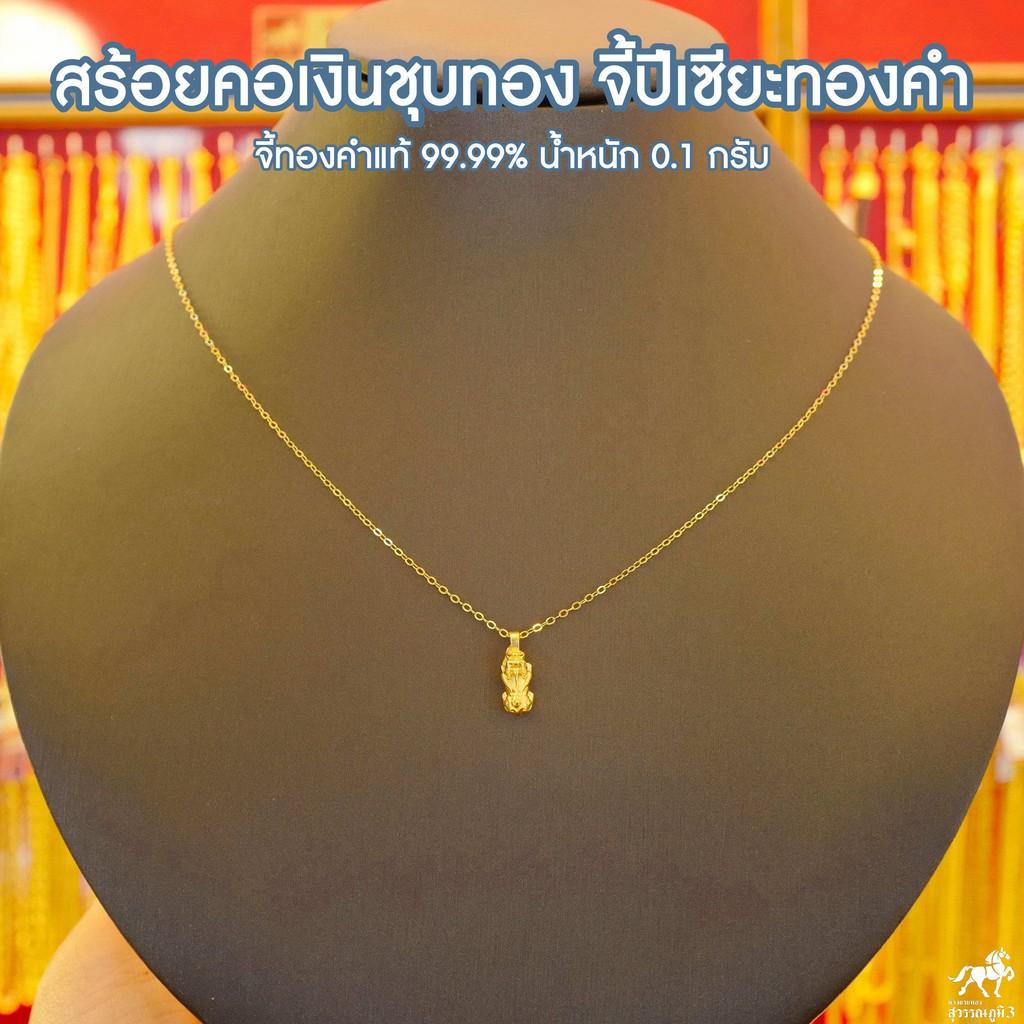▥❀☬สร้อยคอเงินชุบทอง+จี้ปี่เซียะทองคำ 99.99 น้ำหนัก 0.1 กรัม ซื้อยกเซตคุ้มกว่าเยอะ คุ้มสุดคุ้ม แบบราคาเหมาๆเลยจ้า