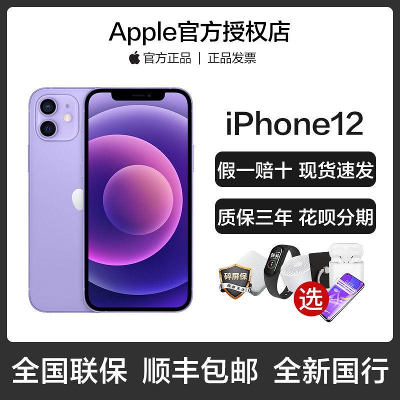 หูฟัง☢☸[Apple ผลิตภัณฑ์ใหม่ ธนาคารแห่งชาติ สินค้าใหม่] Apple/Apple iPhone12 สมาร์ทโฟน เต็ม Netcom 5G