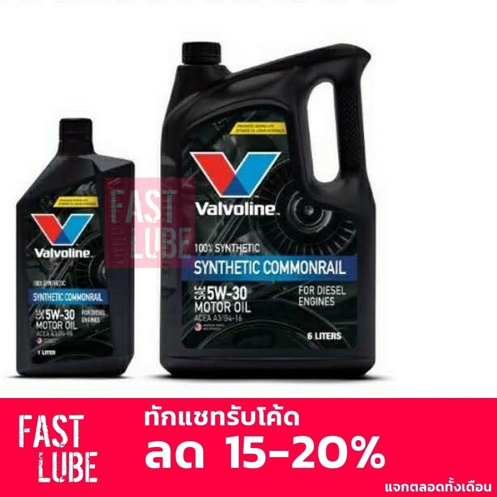✅✅✅(FASTVB50 ลดเพิ่ม 40) (สีดำ) น้ำมันเครื่อง ดีเซล VALVOLINE SYNTHETIC COMMONRAIL วาโวลีน 5W30 (6L+1L)✅ rxqk