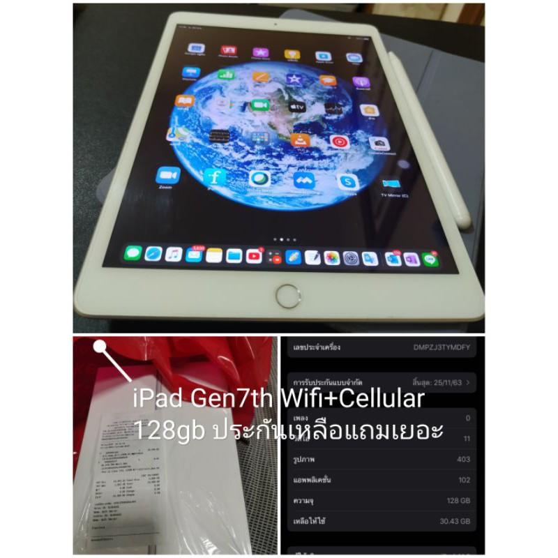 """ลดอีก!! iPad Gen7th 128gb cellular+wifi จอ10.2""""ประกันเหลือ ยกกล่อง!!พร้อมปากกาเคสพร้อมกล่องฟรี"""