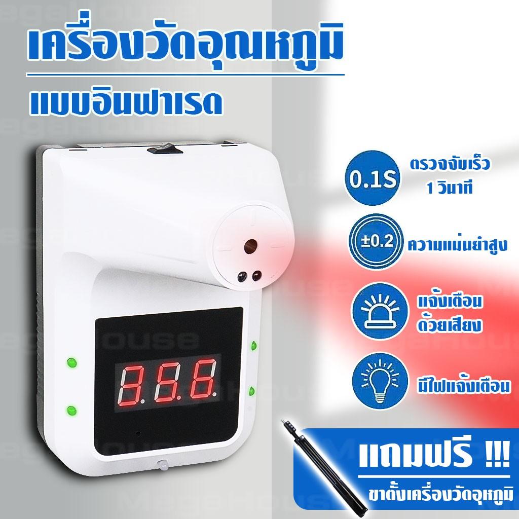 เครื่องวัดอุณหภูมิร่างกาย เครื่องวัดไข้ เครื่องตรวจอุณหภูมิ แถมฟรี!!! ขาตั้งเครื่อง มีใบอนุญาตถูกต้อง No.Y360