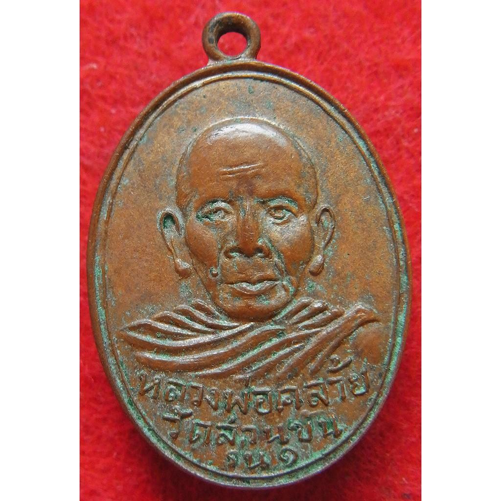 เหรียญหลวงพ่อท่านคล้าย พระเหรียญพระเก่าเก็บM8679