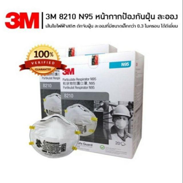 3M หน้ากากป้องกันอนุภาคฝุ่นละออง รุ่น 8210 (N95)มาตรฐาน NIOSH-N95