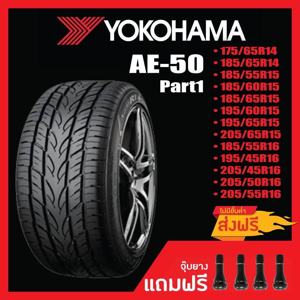 YOKOHAMA AE-50 Part1 •175/65R14•185/65R14•185/55R15•185/60R15•185/65R15•195/60R15•195/65R15•205/65R15 ยางใหม่ค้างปี