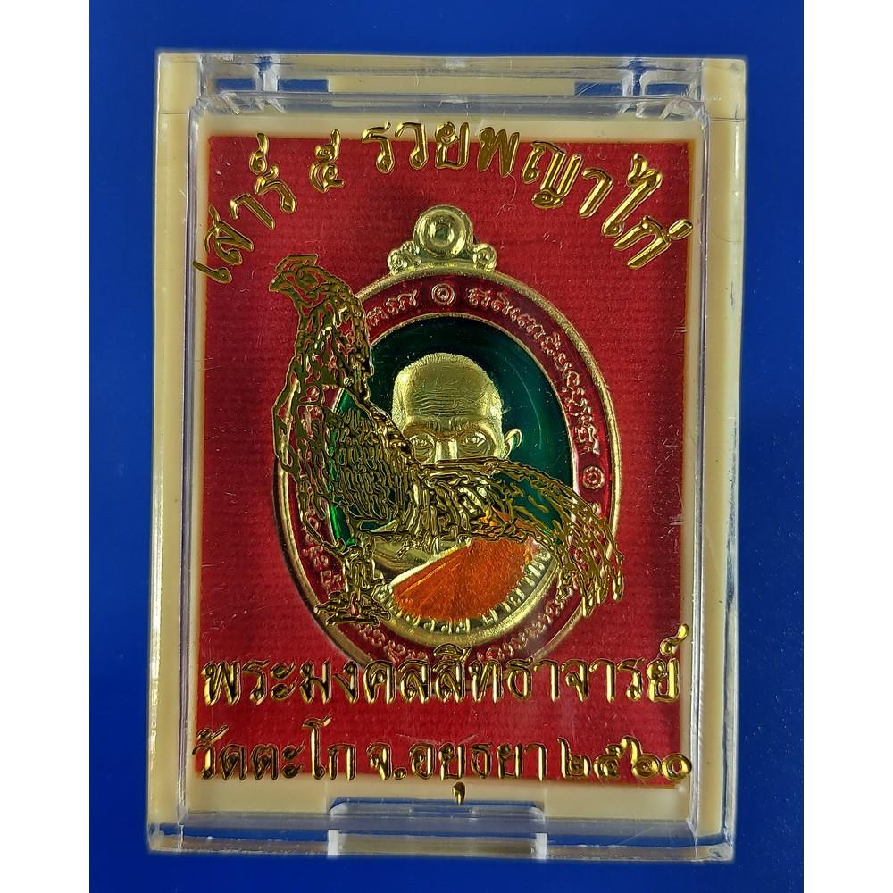 เหรียญหลวงพ่อรวย วัดตะโก จ. อยุธยา กระไหล่ทองลงยาสีเขียว รุ่นเสาร์ 5 รวยพญาไก่ ปี 2560