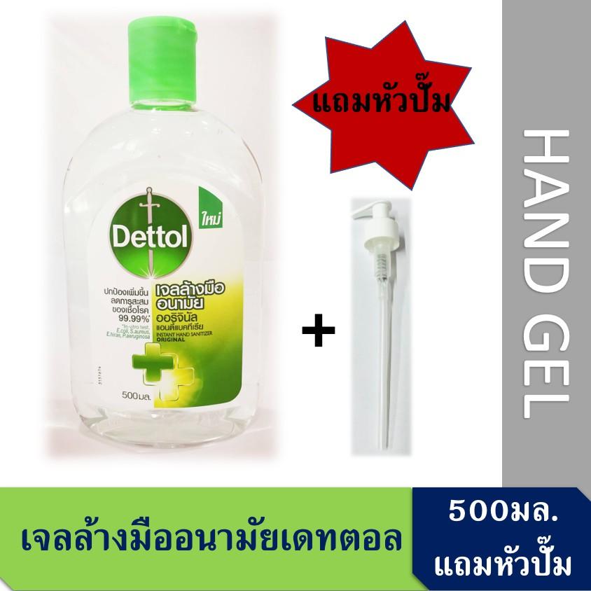 [แถมหัวปั๊ม] เดทตอล เจลล้างมืออนามัย ออริจินัล 500มล. Dettol Hand Sanitizing Gel Original 500ml.
