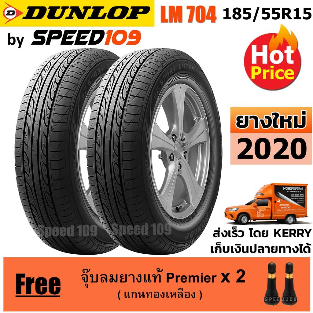 DUNLOP ยางรถยนต์ 185/55R15 รุ่น LM704 - 2 เส้น (ปี 2020)