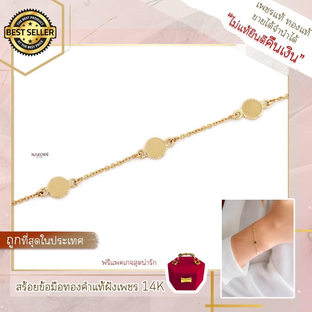 Nakorn Gems สร้อยข้อมือทองแท้ 14K ตัวเรือนทำจากทองน้ำหนัก1.09 กรัม มัวใส่ของปลอมกันอยู่ทำไม..ในเมื่อของแท้ราคาจับต้องได้