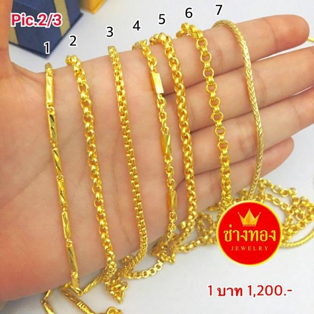 สร้อยคอ 1 บาท ราคา 1200 บาท ทองชุบ ร้านช่างทอง เศษทอง ทองปลอม ทองไมครอน ทองหุ้ม ทองโคลนนิ่ง