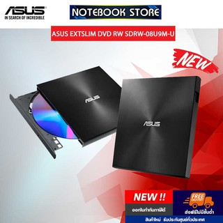 [ใช้โค้ด JAN21SURPRISE ลดสูงสุด 1,000] ASUS  EXTSLIM DVD RW SDRW-08U9M-U(BLACK) / BY NOTEBOOK STORE