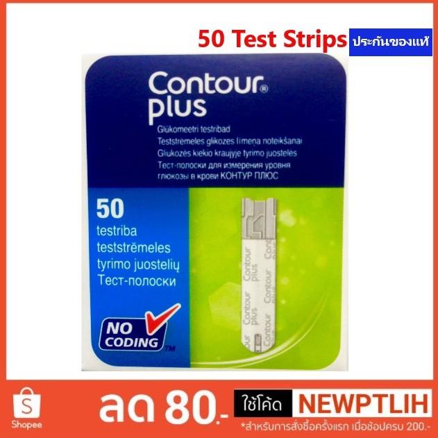 Contour Plus 50 Test/แผ่นตรวจวัดระดับน้ำตาลในเลือด Contour Plus