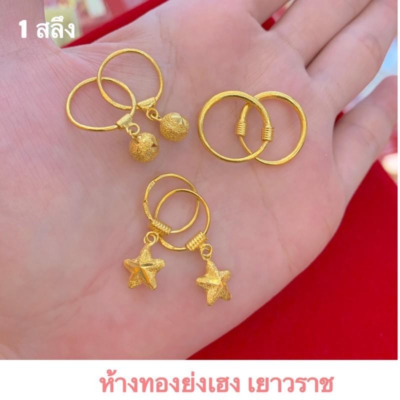 ราคาพิเศษ✚卍ต่างหูทองคำแท้1สลึง Yonghenggold แบบห่วงคละแบบ ทองคำแท้96.5%