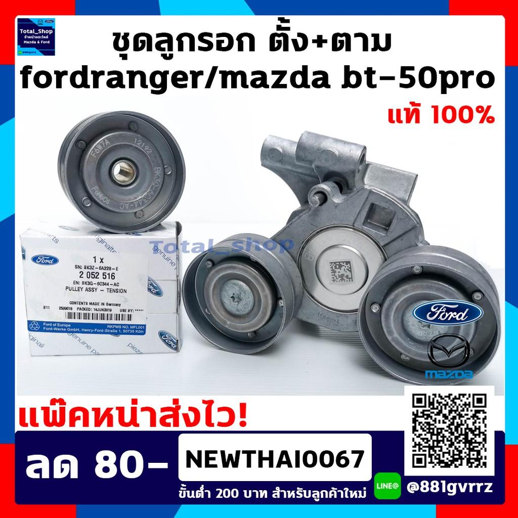 ลูกรอกFord ลูกรอกFord ranger ลูกรอกสายพาน Ford ลูกรอกสายพาน Ranger ลูกรอกMazda BT-50 Pro Ford Ranger/ Mazda BT-50Pro ของ