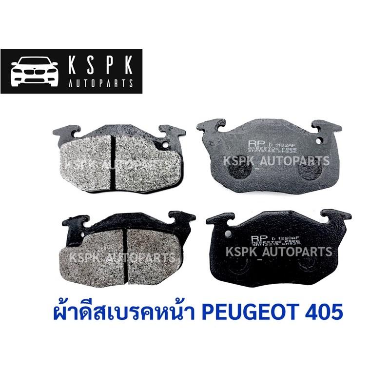 ผ้าดีสเบรคหน้า PEUGEOT 405 / P405