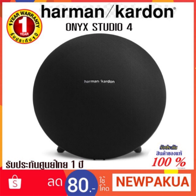 Harman/kardon Onyx Studio 4 ลำโพงบลูทูธ ของใหม่/ของแท้100% รับประกันศูนย์ 1 ปี