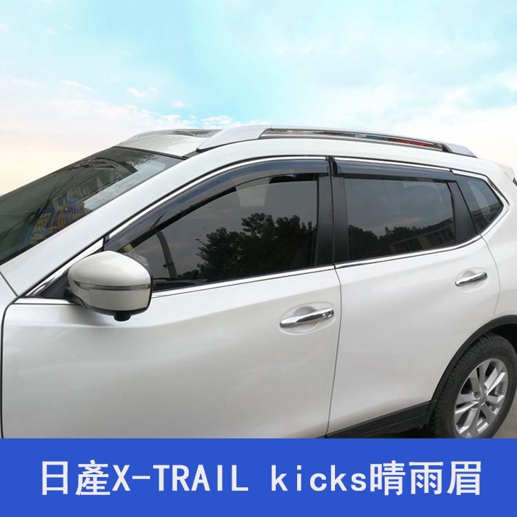 คิ้วกันสาดกันฝนสําหรับติดหน้าต่างรถยนต์ Nissan X - Trail 4 ชิ้น