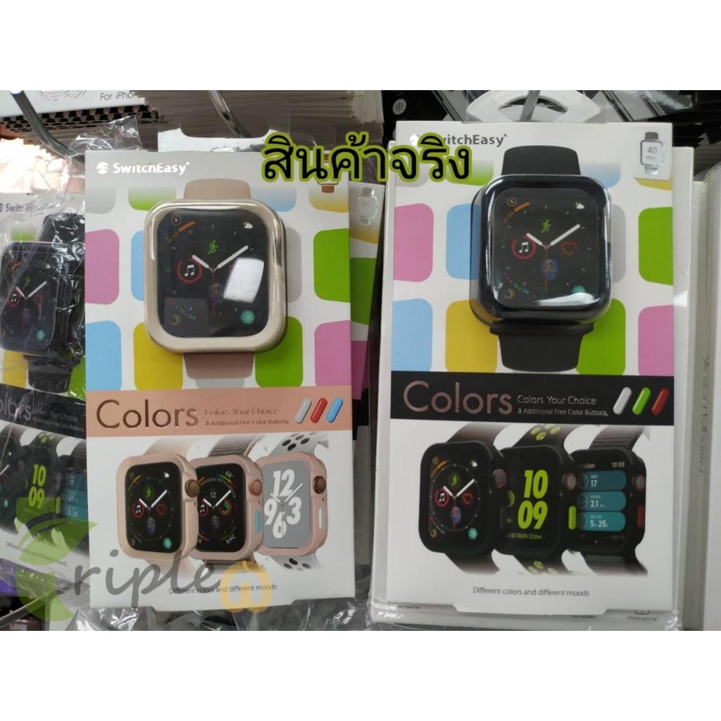 [แท้] เคส Apple Watch Switcheasy Colors Case Apple Watch Series 4/5/6 (40mm/44mm) ZBY2