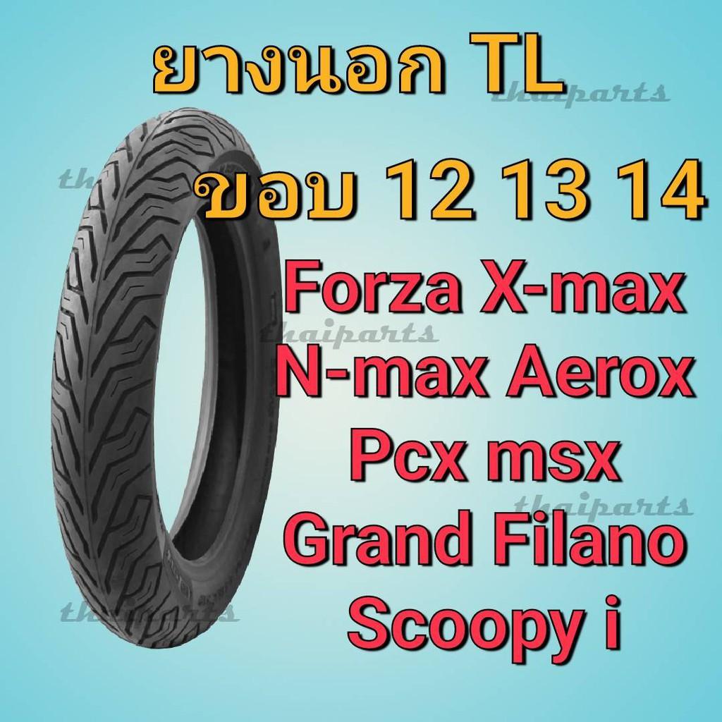 ยางนอก มอเตอร์ไซค์ ล้อหลัง 12 13 14 Aerox forza  Nmax X max ND Rubber 140/70-14 130/70-13 CITY Tubeless ไม่ใช้ ยางใน