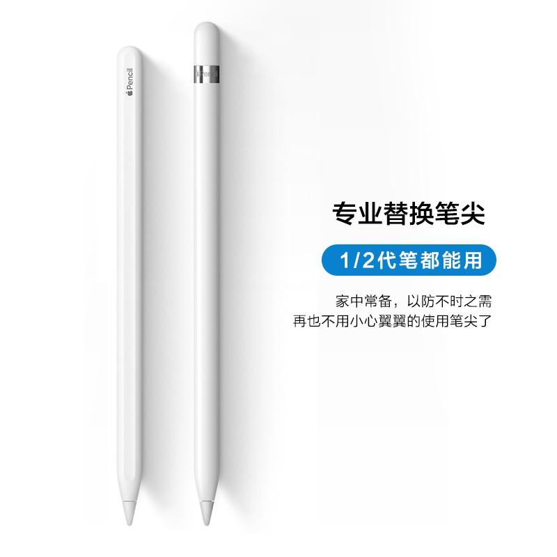 ปากกาโทรศัพท์ ปากกาสไตลัส ปากกาโทรศัพท์มือถือp❀รุ่นหัวปากกา ApplePencil และรุ่นที่สอง Universal Apple iPadpro หัวเปลี่ย