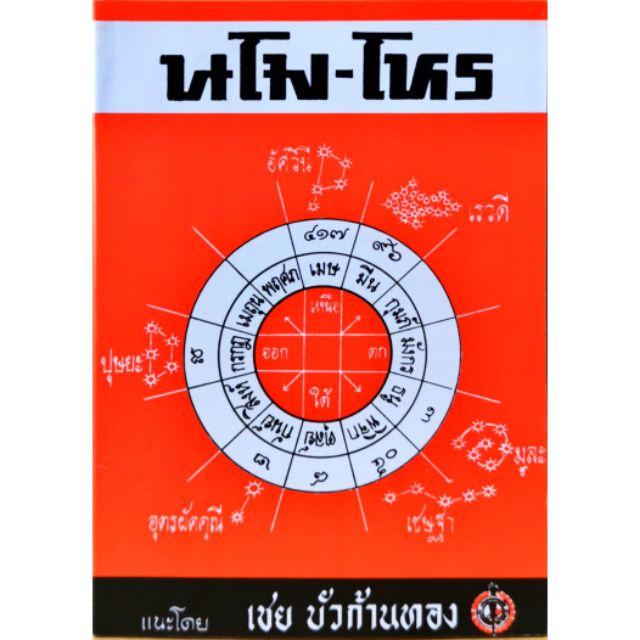 นโม-โหร ภาค2 เล่ม 4 สำหรับผู้เริ่มเรียนโหราศาสตร์เบื้องต้น  อ.เชย บัวก้านทอง  ราคา 40บาท