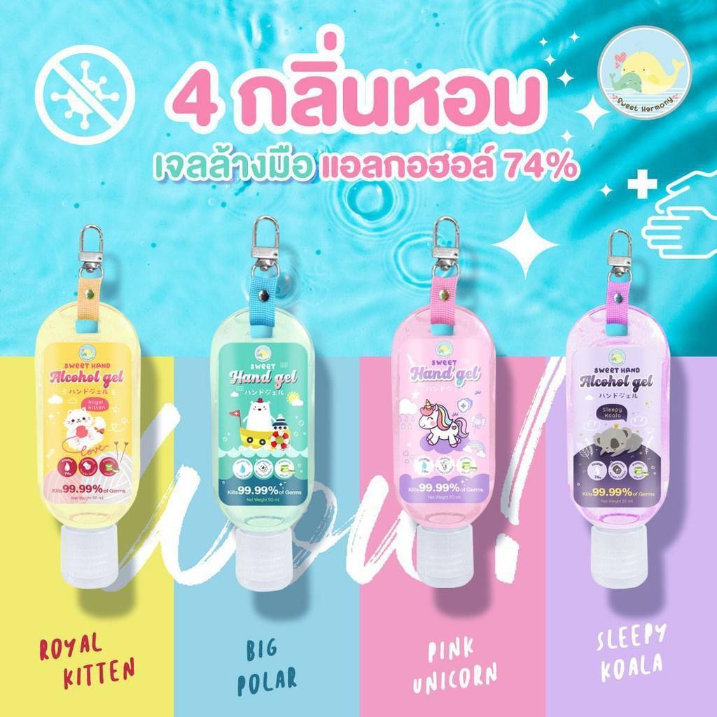 🆒2 แถม 1 Sweet hand gel เจลแอลกอฮอร์ เจลล้างมือ เจลล้างมือเด็ก แบบพกพา
