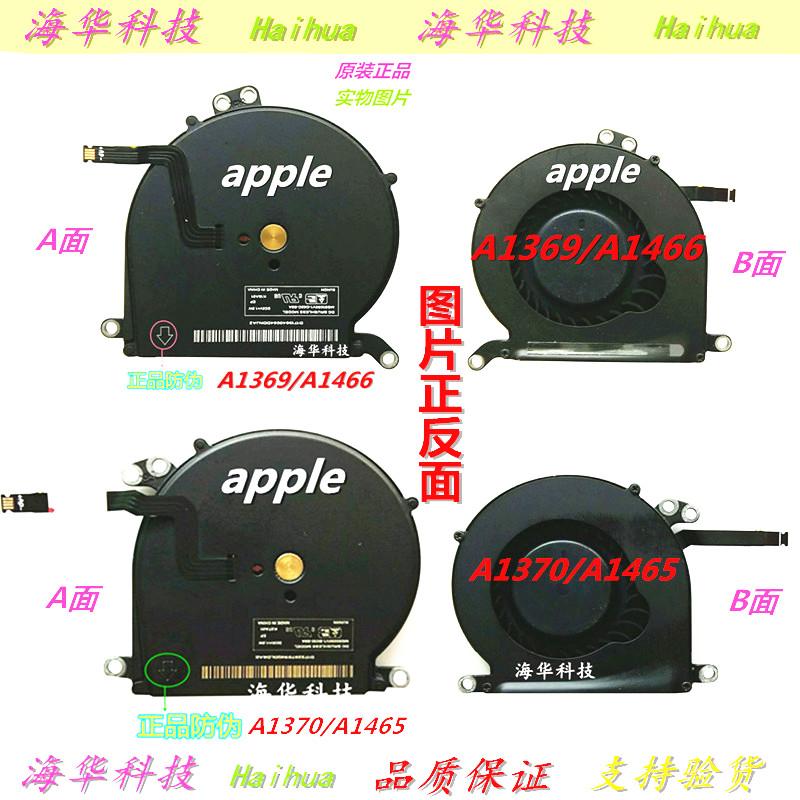 พัดลมระบายความร้อน Apple A1369 A1466 / A1370 A1465 13 นิ้ว