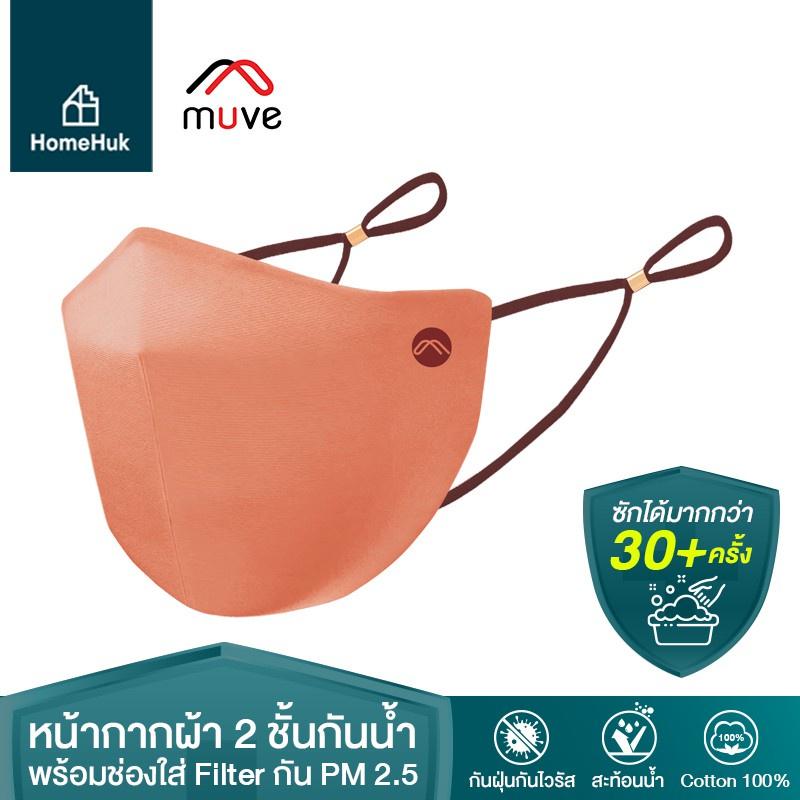 ed2f141a76cd94e9e1ba6268076c76bf - หน้ากากผ้า 2 ชั้น MUVE หน้ากากผ้ากันฝุ่น สะท้อนน้ำ 3D มีช่องใส่แผ่นกรองฝุ่น PM 2.5 Filter หน้ากาก HomeHuk Mask  <ul>  <li>หน้ากากผ้ากันฝุ่น</li>  <li>สะท้อนน้ำ 3D</li>  <li>มีช่องใส่แผ่นกรองฝุ่น PM 2.5 Filter</li> </ul>
