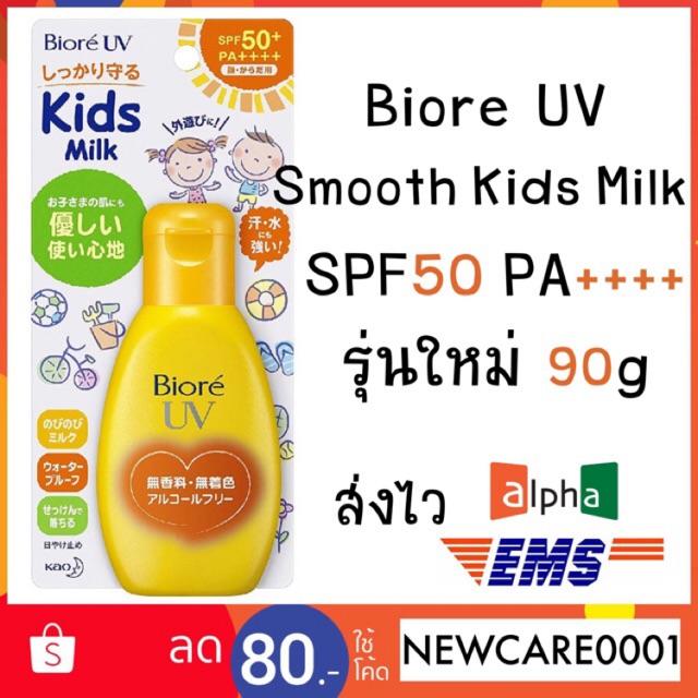 💥ใช้โค้ดส่งฟรี ⓔⓜⓢ💥 Biore UV Smooth Kids Milk SPF50+ PA++++
