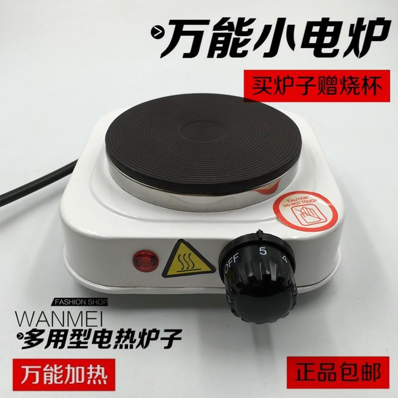 เตาไฟฟ้าขนาดเล็กสำหรับชงชากาแฟ DIY ลิปสติกสบู่ทำมือทดลองใช้เครื่องทำความร้อนในครัวเรือน Moka pot เตาไฟฟ้า