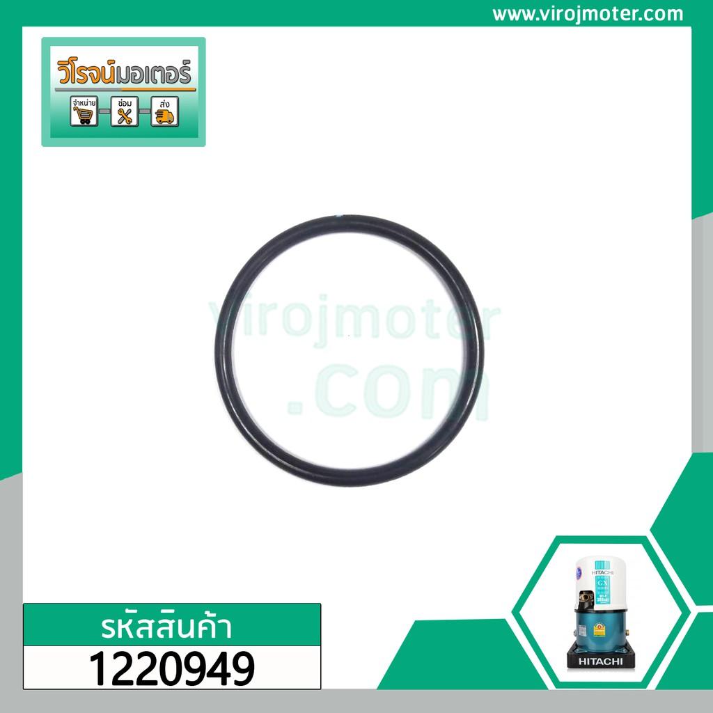 โอลิง แหวนยางรองฝาครอบเช็ควาล์วปั้มน้ำ HITACHI #รูปไข่ ( 3 mm. x 49 mm.) #1220949