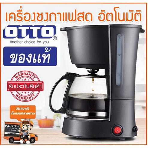 นิยม! Otto เครื่องชงกาแฟ เครื่องทำกาแฟสด เครื่องชงกาแฟสด เครื่องทำกาแฟ กาแฟสดคั่วบด กาแฟคั่วบด อุปกรณ์ร้านกาแฟ  ถูกสุด!