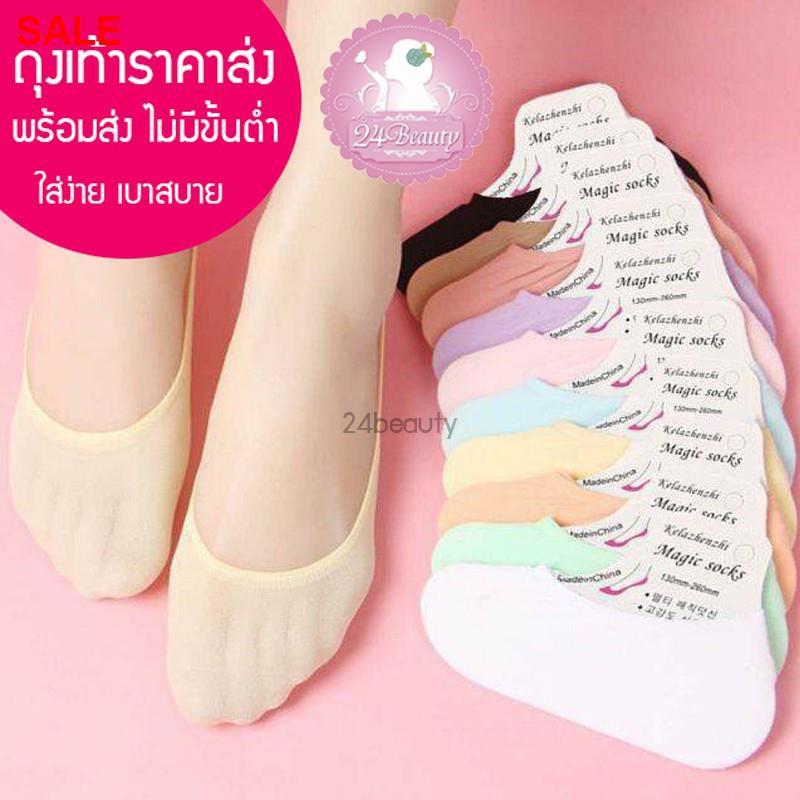 ♟ถุงเท้าข้อเว้า ถุงเท้าเกาหลี ราคาถูก ผ้านุ่ม ใส่สบาย ขนาดฟรีไซส์ ถุงเท้าคัชชู ถุงเท้ากันรองเท้ากัด
