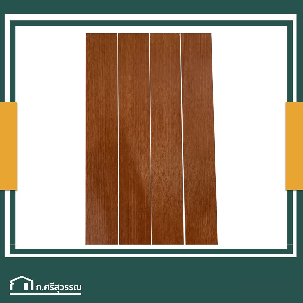 ไม้รั้ว เฌอร่า รุ่นโมเดิร์น ลายเสี้ยน สีโอ๊คแดง หน้า 4 นิ้ว ยาว 60 ซม,80 ซม. (2 ชิ้น/แพค)