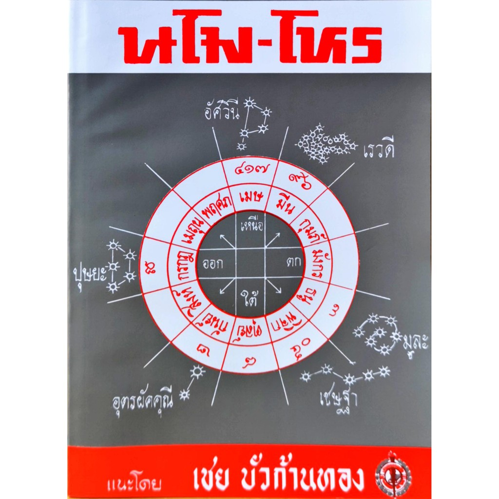 นโม-โหร ภาค 2 เล่ม 3 สำหรับผู้เริ่มเรียนโหราศาสตร์เบื้องต้น อ.เชย บัวก้านทองราคา 40 บาท