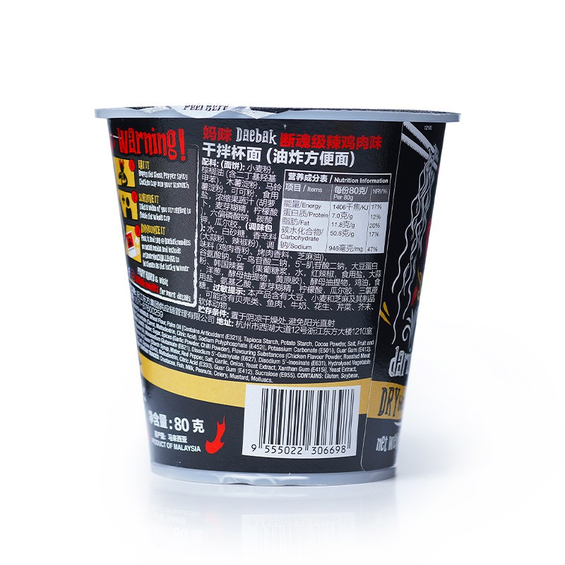 A001มาม่าเผ็ด MAMEE Ghost Pepper มาม่าเผ็ดที่สุดในโลก มาม่ามาเลเซีย สีดำHS X 1 nims