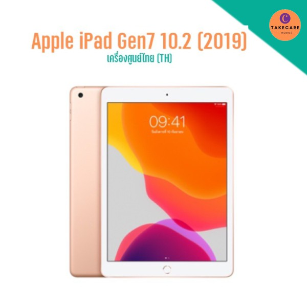 iPad Gen7 10.2 (2019) wifi/cellular เครื่องศูนย์ไทยTH  ประกันศูนย์  ไทย 1 ปี