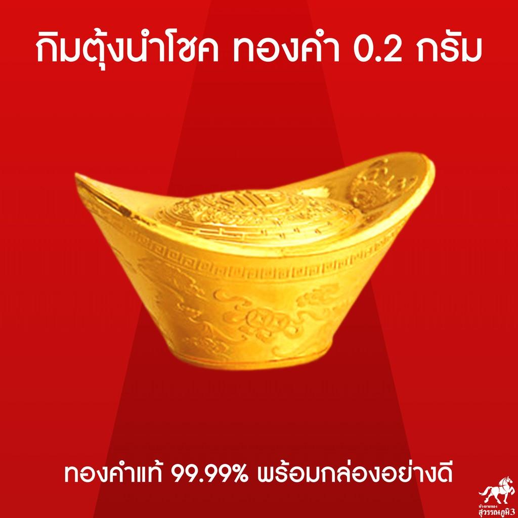 SWP3 กิมตุ้งนำโชค ทองคำแท้ 99.99% พร้อมกล่องทอง น้ำหนัก 0.2 กรัม ของขวัญ เสริมความมั่งคั่ง ร่ำรวย โชคลาภและเงินทอง